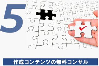 タクティカルアフィリエイト・無料コンサル.PNG
